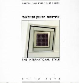 אדריכלות הסגנון הבינלאומי (חדש לגמרי! המחיר כולל משלוח)