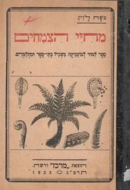 מחיי הצמחים (ורשה - 1923)