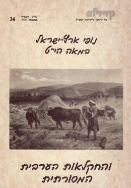 נופי ארץ ישראל במאה הי
