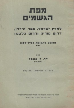 מפת הגשמים לארץ ישראל, עבר הירדן, דרום סוריה ודרום הלבנון / ממוצע לתקופת 1859-1938