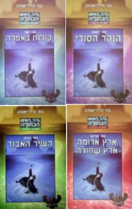 סדרת נהר האש הכחולה - 4 ספרים