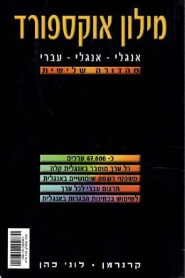 מילון אוקספורד אנגלי-אנגלי-עברי / מהדורה שלישית