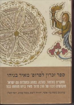ספר זיכרון לפרופ'מאיר בניהו