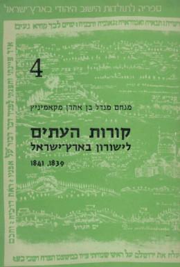 קורות העתים לישורון בארץ ישראל