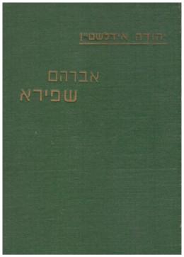 אברהם שפירא (שיך איברהים מיכה) / כרכים א-ב