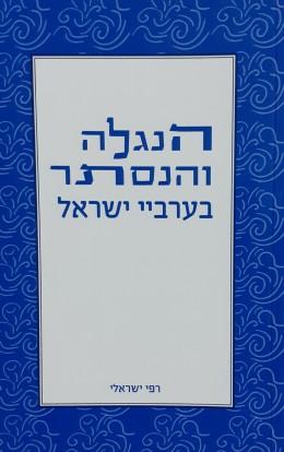 הנגלה והנסתר בערביי ישראל