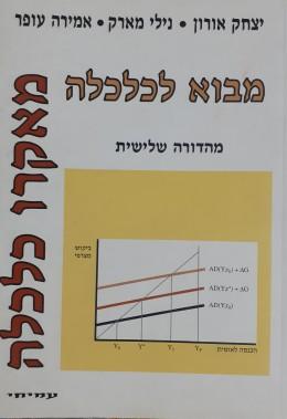 מבוא לכלכלה מאקרו כלכלה מהדורה שלישית