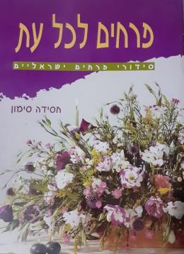 פרחים לכל עת סידורי פרחים ישראליים