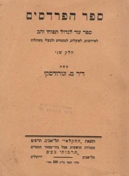ספר הפרדסים - חלק שני (1929)