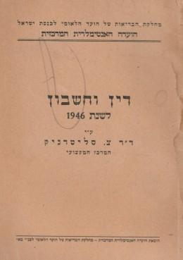 הועדה האנטימלרית המרכזית - דין וחשבון לשנת 1946