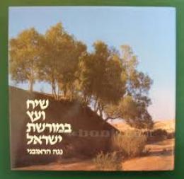שיח ועץ במורשת ישראל
