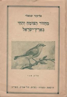 מחזור הצומח והחי בארץ ישראל / חלק שני