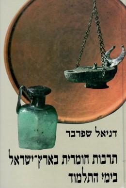 תרבות חומרית בארץ ישראל בימי התלמוד (הספר חדש לגמרי! המחיר כולל משלוח)