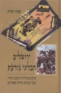 ירושלים הבלתי נודעת