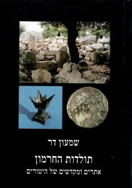 תולדות החרמון אתרים ומקדשים של היטורים (חדש לגמרי! המחיר כולל משלוח)