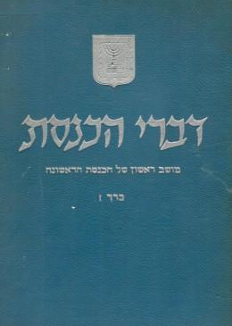 דברי הכנסת - מושב ראשון של הכנסת הראשונה / כרך 1: 14 בפברואר - 29 ביוני 1949