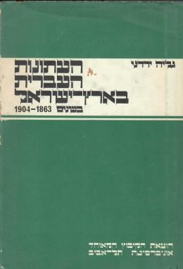 העתונות העברית בארץ ישראל בשנים 1904-1863