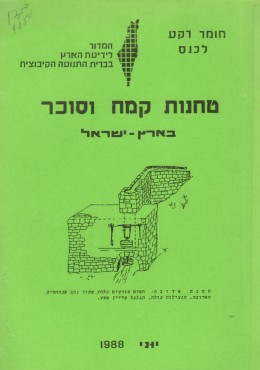 טחנות קמח וסוכר בארץ ישראל