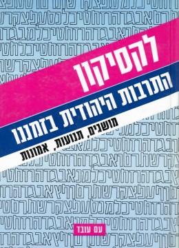 לקסיקון התרבות היהודית בזמננו: מושגים, תנועות, אמונות (חדש לגמרי! המחיר כולל משלוח)