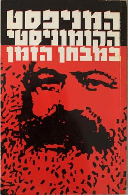 המניפסט הקומוניסטי במבחן הזמן