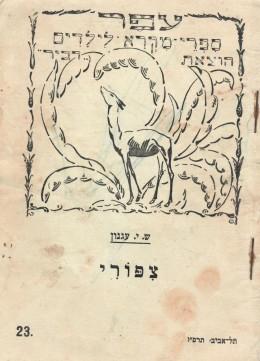 צפורי (סדרת: עפר ספרי מקרא לילדים)