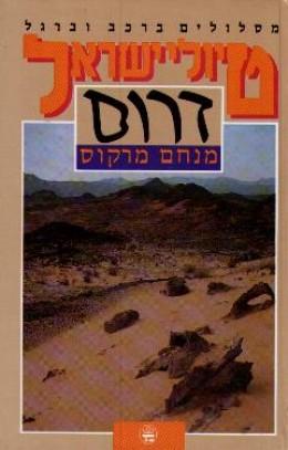 טיולי ישראל דרום