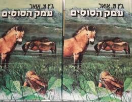 עמק הסוסים א-ב