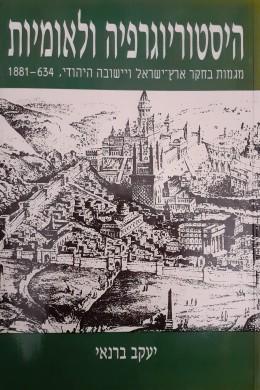 היסטוריוגרפיה הלאומיות מגמות בחקר ארץ ישראל ויישובה היהודי 1881-634