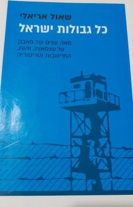 כל גבולות ישראל