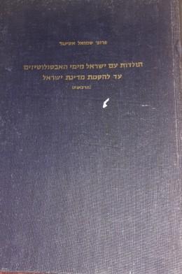 תולדות עם ישראל מימי האבסולוטיזים עד להקמת מדינת ישראל
