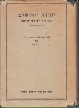 יהודה וירושלם-עתונו של י.מ.שאלאמאן