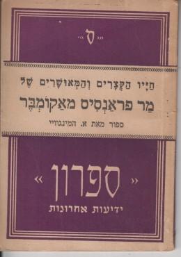 ; חייו הקצריםוהמאושרים של פראנסיס מאקומבר / ארנסט המינגווי