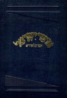 אוצר ישראל : אנציקלופדיה לכל מקצועות תורת ישראל, ספרותו ודברי ימיו / 10 כרכים - מלא! (חדש לגמרי! המח