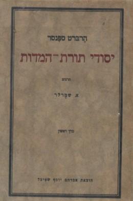 יסודי תורת המדות - כרך ראשון (שטיבל-ורשה 1925)