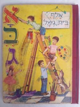 אלף בית גימל / ציורים: צבי לבני - 1959