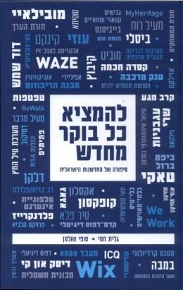 להמציא כל בוקר מחדש - סיפורה של החדשנות הישראלית
