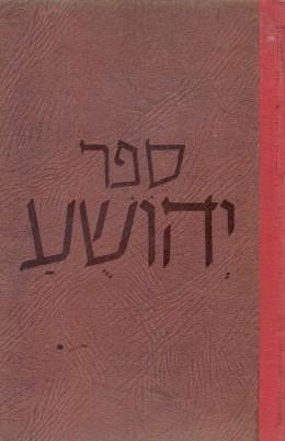 ספר יהושע מפורש עם מבוא ומפות