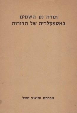 תורה מן השמים באספקלריה של הדורות / כרך א