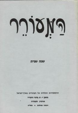 המעורר: קונטרס למחשבה ולפיוט - שנה שניה 1907 / מהדורה מצולמת