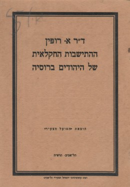 ההתישבות החקלאית של היהודים ברוסיה