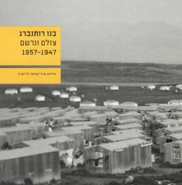 בנו רותנברג - צולם ונרשם 1957-1947 / מוזיאון ארץ ישראל (חדש לגמרי! המחיר כולל משלוח)