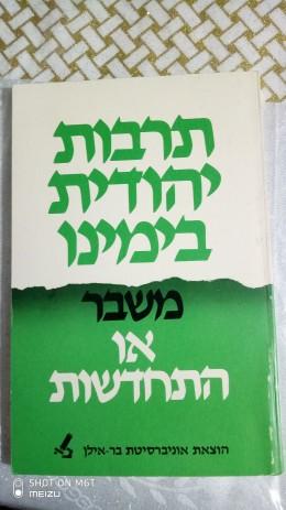 תרבות יהודית בימינו משבר או התחדשות
