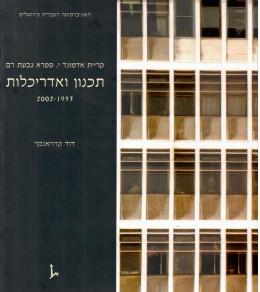 תכנון ואדריכלות - קרית אדמונד י.ספרא, גבעת רם / 2002-1953