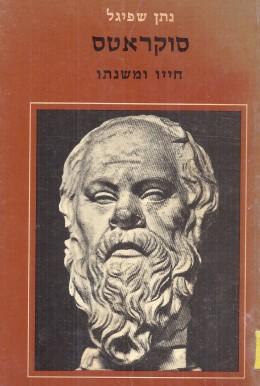 סוקראטס חייו ומשנתו
