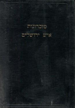 מזכרונות איש ירושלים - חלק שני