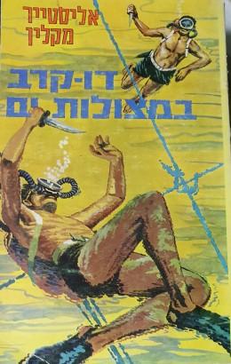 דו קרב במצולות-ים/אליסטר מקלין