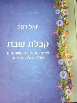 קבלת שבת שרים,מספרים ומשוחחים סביב שולחן השבת