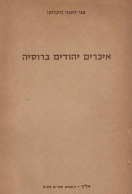 איכרים יהודים ברוסיה