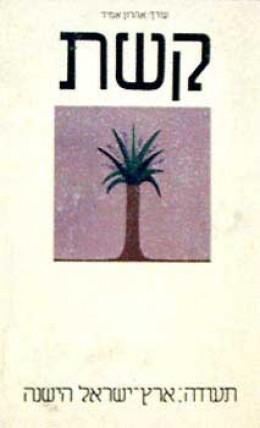 קשת רבעון לספרות ועיון, משנת 58-70 3/ 30 חוברות שונות