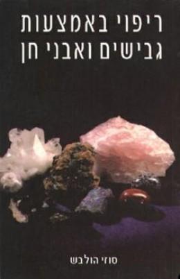 ריפוי באמצעות גבישים ואבני חן
